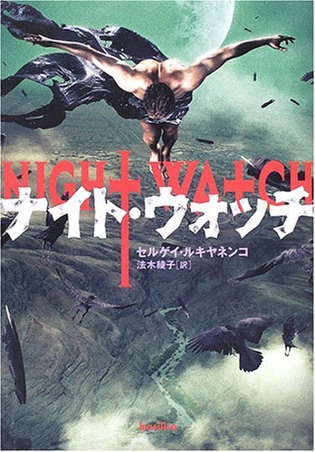 night_watch.jpg