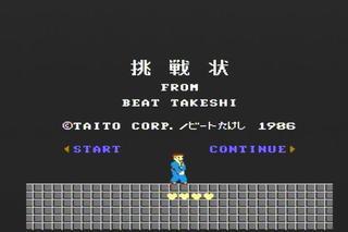 takeshino.jpg