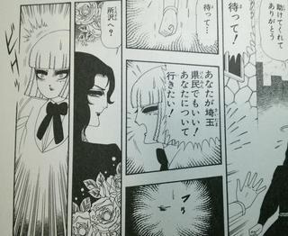 tonde_saitama.jpg