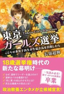 girls-election.jpg