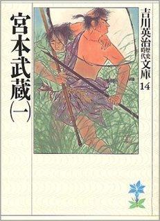 miyamoto_musashi.jpg
