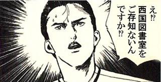 nishikoku.jpg