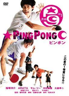 ping-pong-movie01.jpg