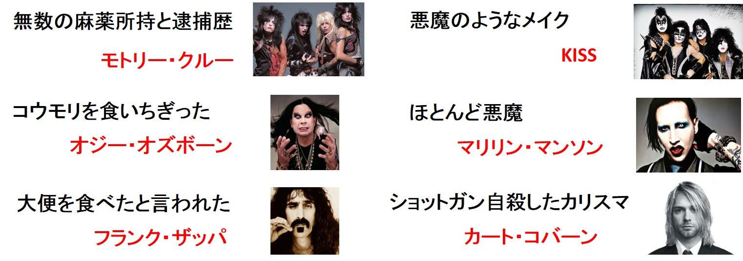 rock_musicians2.jpg