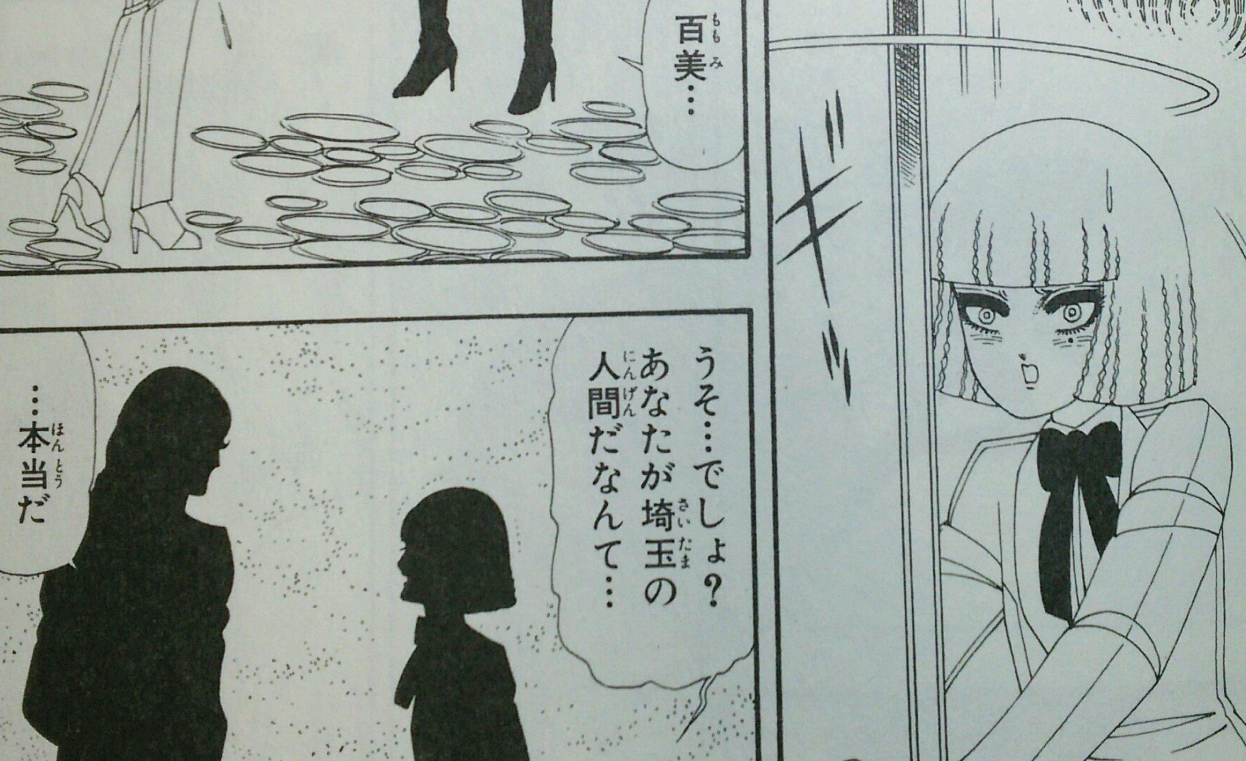 tonde_saitama00.jpg